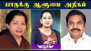 EPS or Jayalalitha யாருக்கு ஆளுமை அதிகம்? தமிழன் பிரசன்னா Interview – எழுச்சி மோனிகா