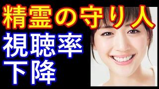 綾瀬はるか主演「精霊の守り人」第2話視聴率が下降【人気タレントなう...
