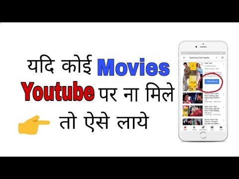 Koi Movies Youtube Pe Na Mile To Kaise Dekhe, Youtube Ke Film Ko Kaise Dekhe