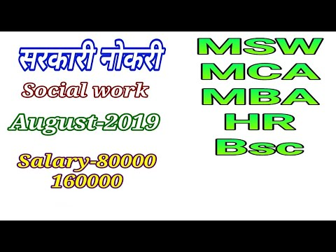 letest-social-work-job-||-requirements-mca-||btech-||-msw