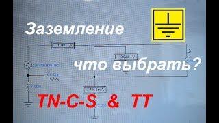 TN-C-S или TT - какую систему заземления выбрать?