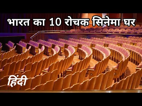 Top 10 Biggest Seating Capacity Cinema Hall In India -India Ki 10 Sabse Badi Cinema Hall