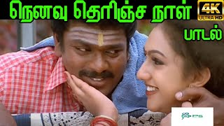 Nenavu Therinja ||நெனவு தெரிஞ்ச நாள் || Mano, K. S. Chithra|| Love Duet Melody H D Song