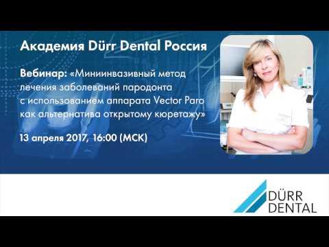 Применение в стоматологии аппарата Вектор