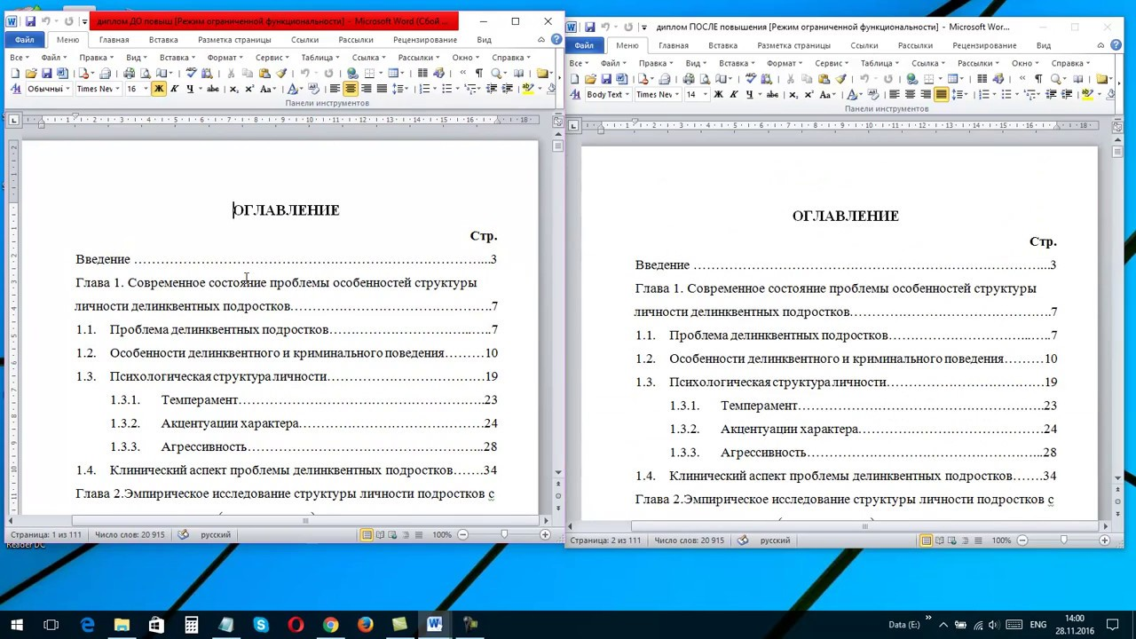 Как обойти антиплагиат Поможет antiplagiatik ru  Как обойти антиплагиат Поможет antiplagiatik ru Сессия Онлайн