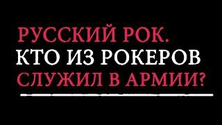 Русский рок. Кто из рокеров служил в армии?