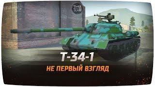 t-34-1 НЕ ПЕРВЫЙ ВЗГЛЯД