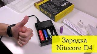 Зарядка Найткор Д4 | АА, ААА, 18650, 14500... | літій-іонний нікель-металогідридні нікель-кадмієві батареї LiFePO4