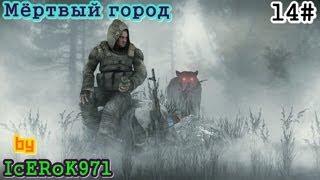 STALKER Мёртвый город [Рыжий лес] part 14.