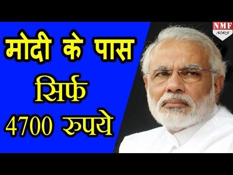 WATCH: Narendra Modi के पास मात्र 4700 रुपये, Property का दिया ब्यौरा