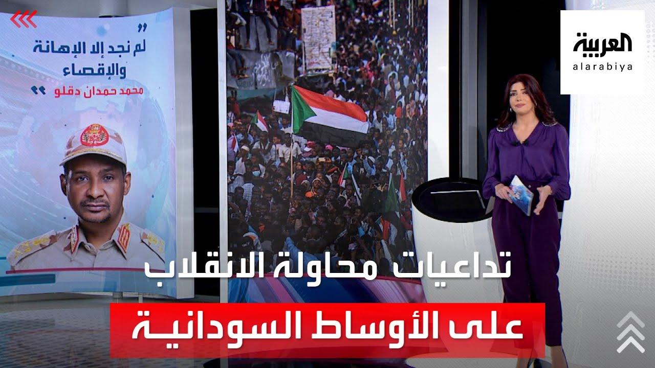 الساعة 60 | سجالات وصدامات في السودان على وقع محاولة الانقلاب الفاشلة