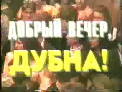Дубна 2000 - 2001 любительская съёмка VHS