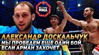 Александр Доскальчук - Мы проведем еще один бой,  если Арман захочет