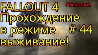 Прохождение Fallout 4 44, раскопки