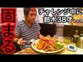 【大食い】超特大MEGAキーマカレー(4.1kg)40分チャレンジ‼️【MAX鈴木】【マックス鈴木】【Max Suzuki】【keema curry】