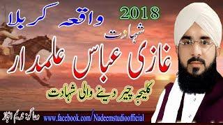 Hafiz imran aasi by shahadat ghazi abbas alamdar 2018 Hafiz imran aasi
