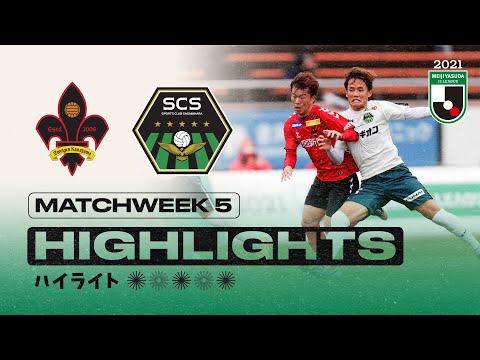 Zweigen Kanazawa vs. SC Sagamihara | Matchweek 5 | 2021 MEIJI YASUDA J2 LEAGUE