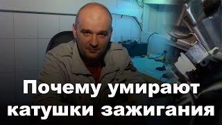 BKMotors Одесса || Почему троит двигатель? Почему умирают катушки зажигания