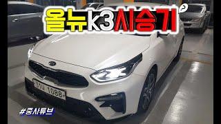 올뉴k3시승기색상,리뷰 ㅣ ALLNEW K3  ㅣ 디오…