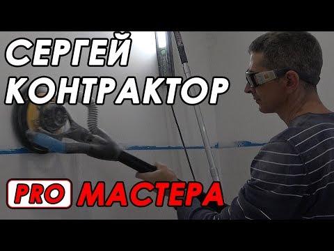 Pro мастера: Сергей Контрактор. Про малярные работы, инструмент и отношение к работе.