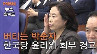[백운기의 뉴스와이드] 버티는 박순자, 한국당 윤리위 회부 경고…'자리싸움' 교통정리는?