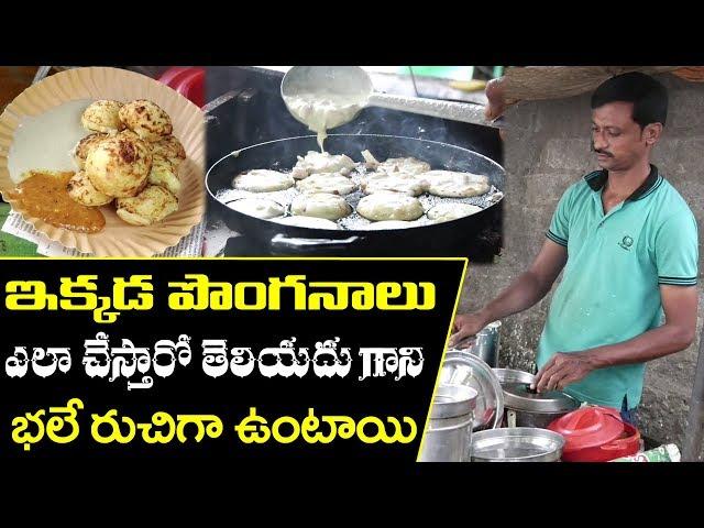Rayalaseema Special Guntha Ponganalu | Tastey Ponganalu  | Hyderabad Street Food | PDTV Foods
