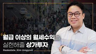 """부동산 전문가 옥탑방보보스 김종율 """"더블역세권…"""
