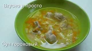 Вкусно и просто: Рецепт горохового супа. Пошаговый рецепт с видео.