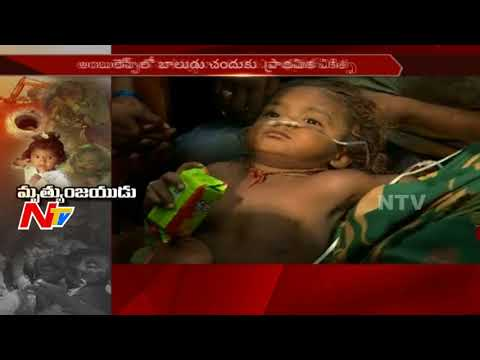 Boy Falls in Borewell : Rescue Team Saves 2 Years Boy from Borewell in Ummadivaram || NTV