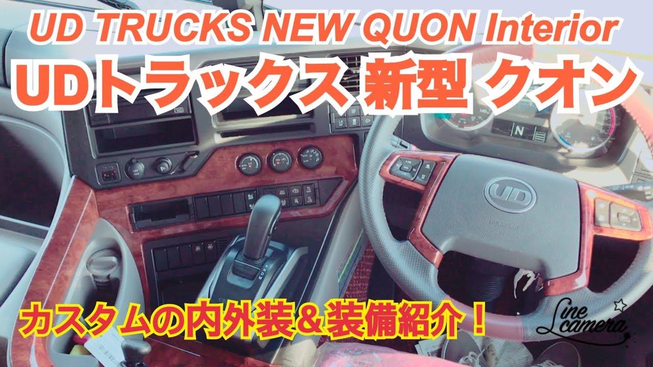 Trucks R Us >> 大型トラック車内 新型 クオン カスタム 内装紹介 UD TRUCKS NEW QUON Interior ...