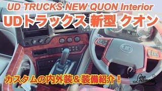 大型トラック車内 新型 クオン カスタム 内装紹介 UD TRUCKS NEW QUON Interior