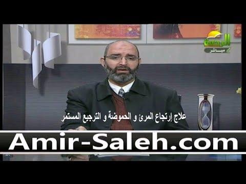 علاج إرتجاع المرئ و الحموضة و الترجيع المستمر | الدكتور أمير صالح