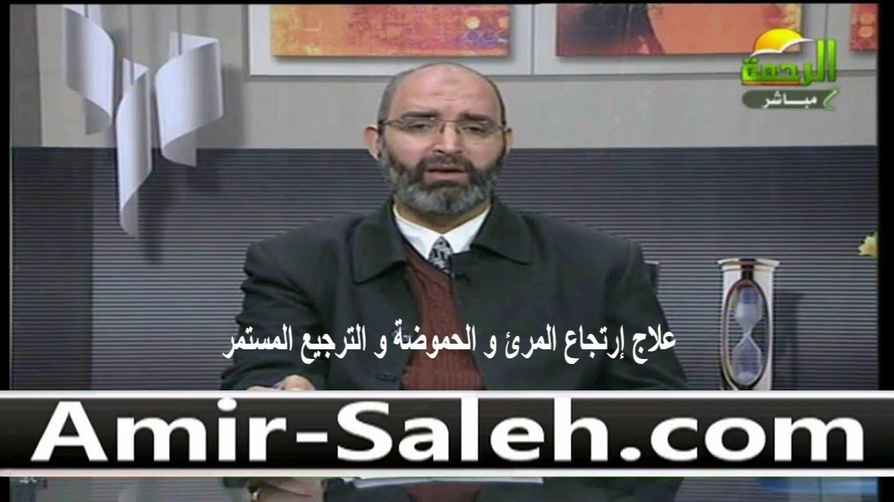 علاج إرتجاع المرئ و حموضة المعدة و الترجيع المستمر | الدكتور أمير صالح
