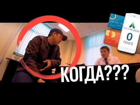 Шокирующий ответ от БАНК АСТАНЫ вкладчикам ТАНИРБЕРГЕН серия 5 Как мы свои деньги получали Казахстан