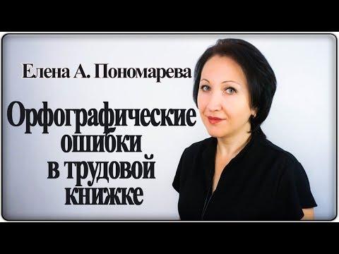 Нужно ли исправлять орфографическую ошибку в должности - Елена А. Пономарева