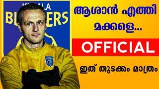ആശാൻ എത്തി🔥OFFICIAL😘|Kerala Blasters New Coach|Kerala Blasters Transfer News|Kerala Blasters|ISL