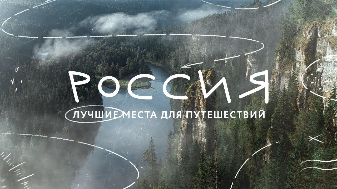 10 лучших мест России для путешествий! Или что будет с путешествиями в этом году? Смотри на OKTV.uz