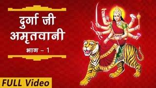 Durga Amritwani | Part 1 | Vaishno Amritwani I Bhajan | Kumar Vishu