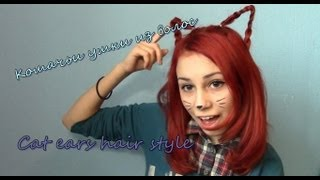 Прическа:Кошачьи ушки из волос.Милая прическа/Cat ears with your own hair. cat ears hairstyle