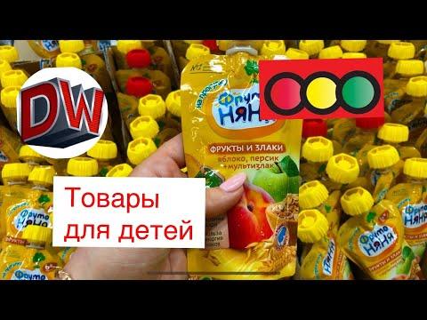 Светофор Магазин 🚦 Товары Для Детей 👶🏻 Обзор Цен 💰 Июль 2019 ☀️ Москва