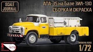 Сборка и окраска АПА-35 (130), Красный маяк 1/72