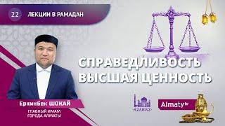 Фото Лекции в Рамадан | 22 урок | Справедливость - высшая ценность