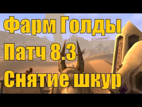 Актуальный Фарм Голды 8.3. Снятие шкур