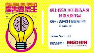 Publication Date: 2019-10-24 | Video Title: Team 147 嗇色園主辦可風中學