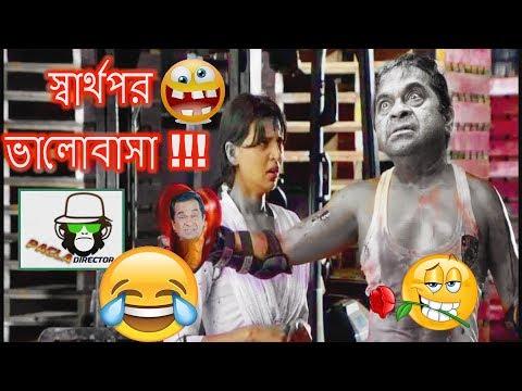 What is Love | Nisshartho Bhalobasha | Ananta Jalil | Barsha | Bangla Funny Video 2018