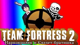 Team Fortress 2: Наркокролик и Скелет-братишка