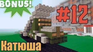 Minecraft - как построить катюшу? (Bonus #12)