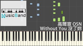 [琴譜版] 高爾宣 OSN - Without You 沒了妳 - Piano Tutorial 鋼琴教學 [HQ] Synthesia
