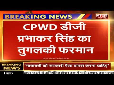 Delhi- CPWD डीजी प्रभाकर सिंह का तुगलकी फरमान || BHARAT SAMACHAR