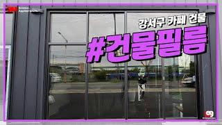 강서구 카페 3M 건물단열필름 시공 영상입니다!